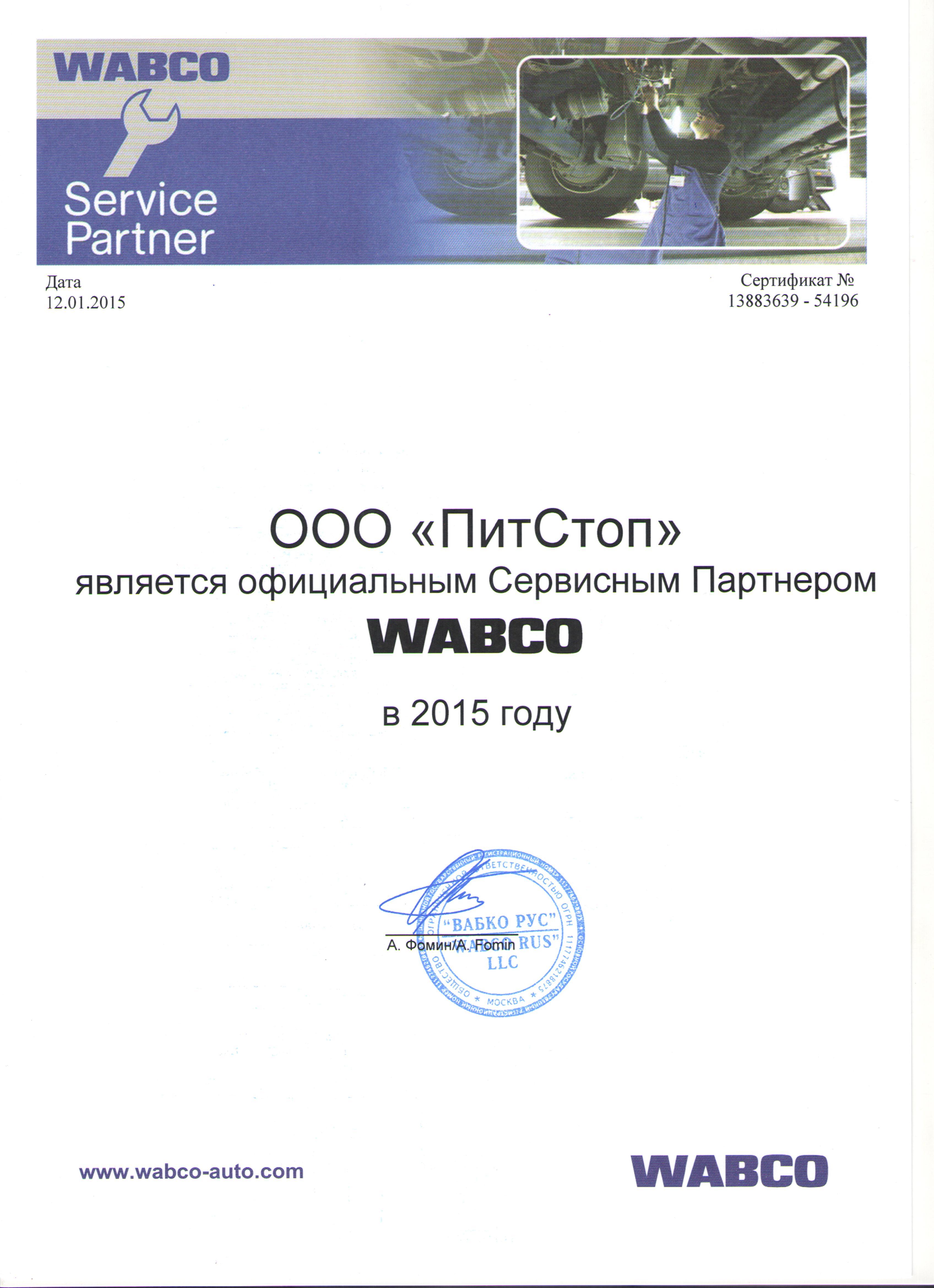 Wabco